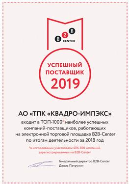 Успешный поставщик 2019